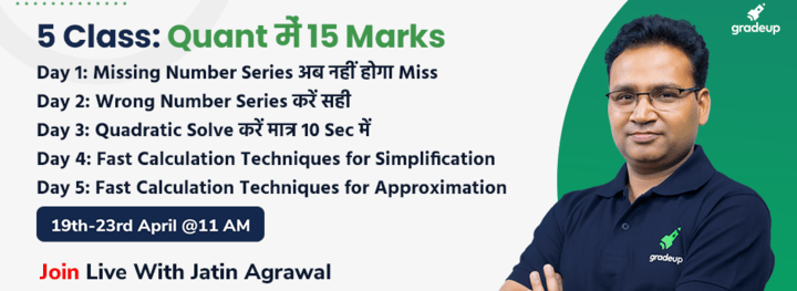 5 Class: Quant में 15 Marks