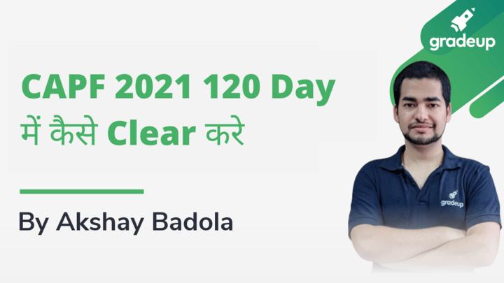 CAPF 2021 120 Day में कैसे Clear करे