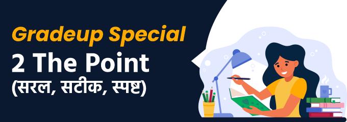 Gradeup special 2 The Point  (सरल, सटीक, स्पष्ट)