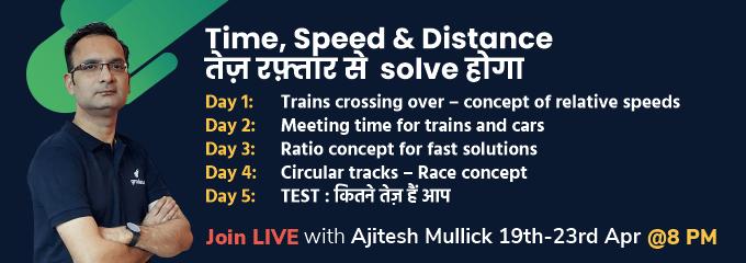 Time, Speed and Distance - तेज़ रफ़्तार से solve होगा