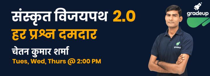 TET संस्कृत विजयपथ 2.0