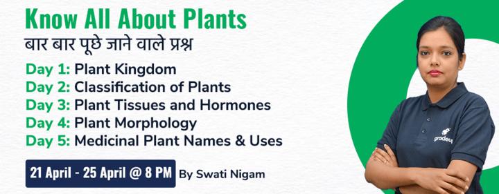 Know All About Plant: Botany से बार बार पूछे जाने वाले प्रश्न