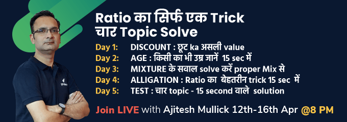 Ratio का सिर्फ एक trick - चार topic solve