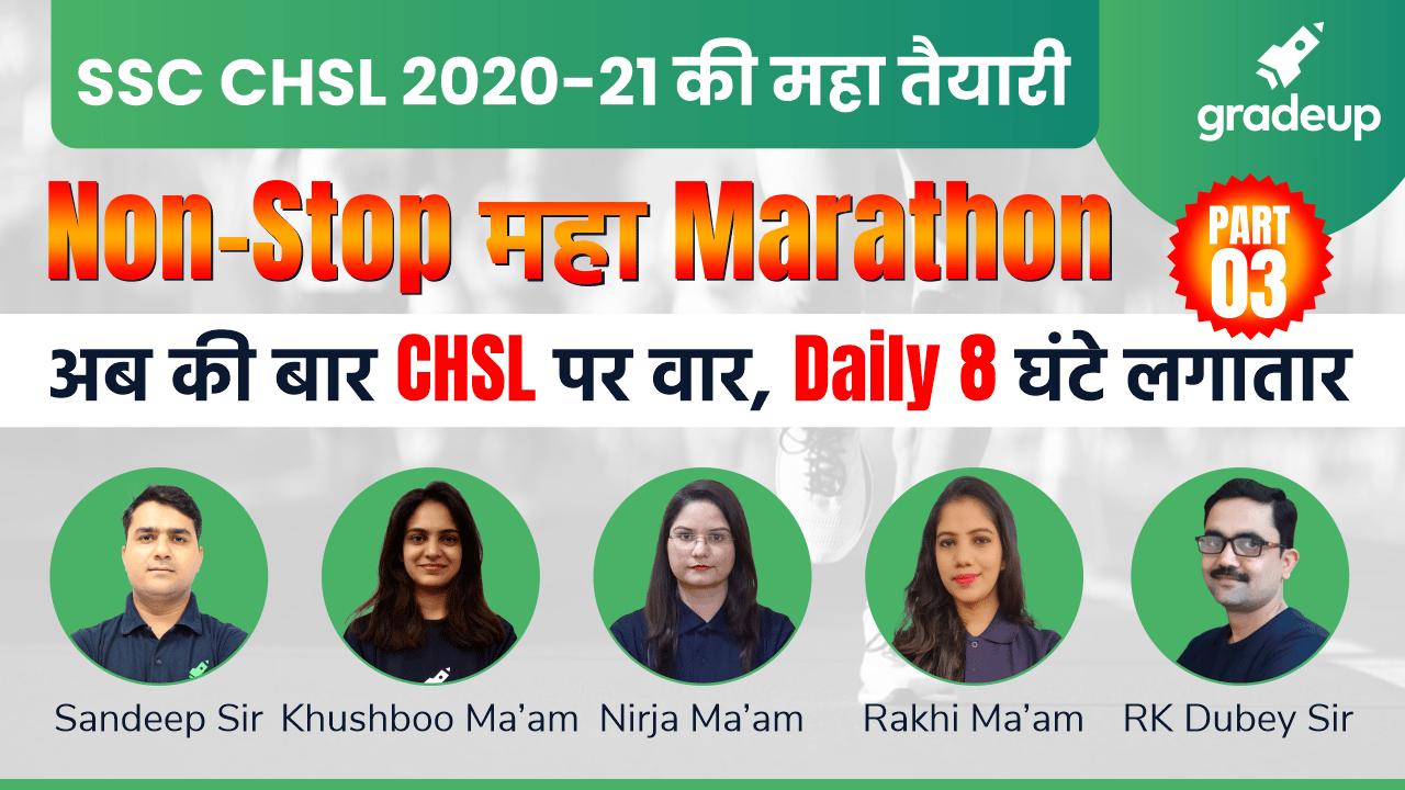 SSC CHSL 2020-21| Non-Stop महा Marathon 8 घंटे लगातार Part 3 | Gradeup