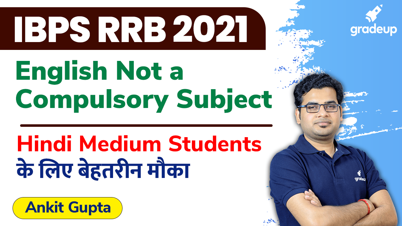 IBPS RRB 2021 | English Not a Compulsory Subject  Hindi Medium Students के लिए बेहतरीन मौका  Ankit Gupta