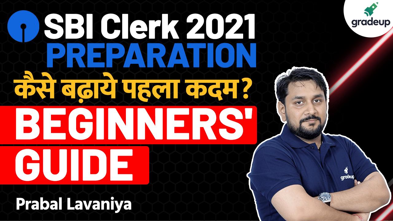 SBI Clerk 2021 | Preparation | कैसे बढ़ाये पहला कदम ? | Prabal Lavaniya | Gradeup