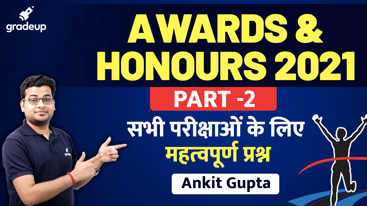 Awards and Honours 2021 | All Bank Exam  | Daily Current Affairs | Ankit Gupta | Gradeup