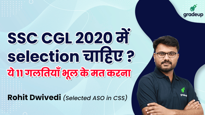 Want to be selected in CGL 2020-21? Avoid these 11 Mistakes