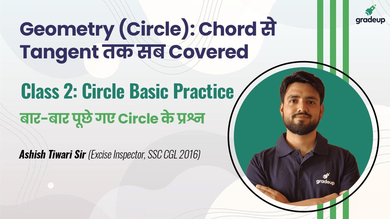 Class 2: Circle Basic Practice