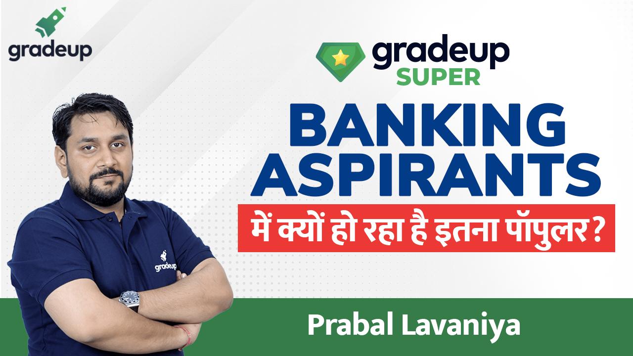 Gradeup Super | All Bank Exam | क्यों हो रहा है इतना पॉपुलर ? | Prabal Lavaniya | Gradeup