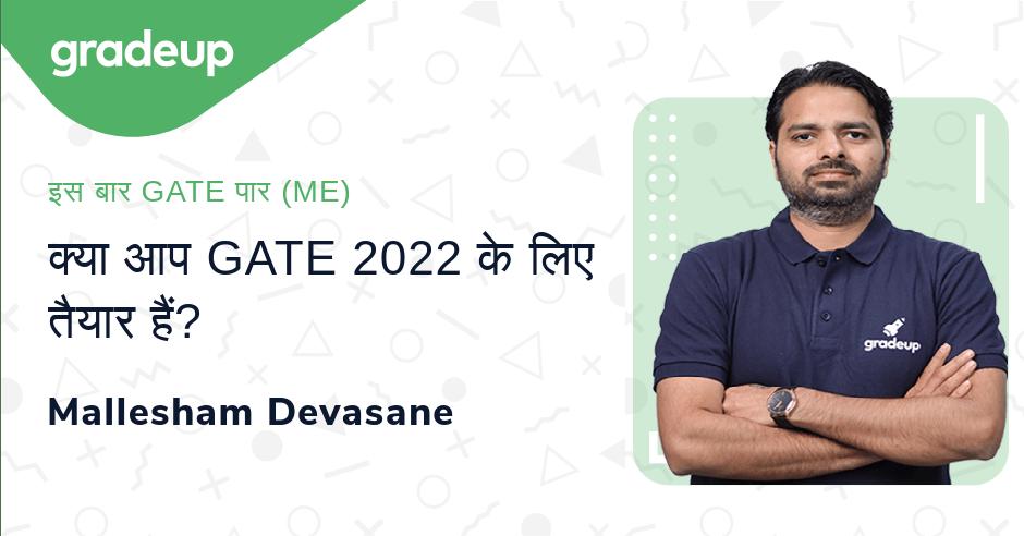 क्या आप GATE 2022 के लिए तैयार हैं?