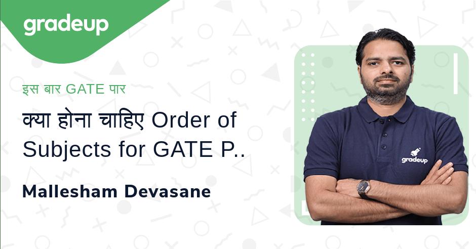 क्या होना चाहिए Order of Subjects for GATE Preparation ?