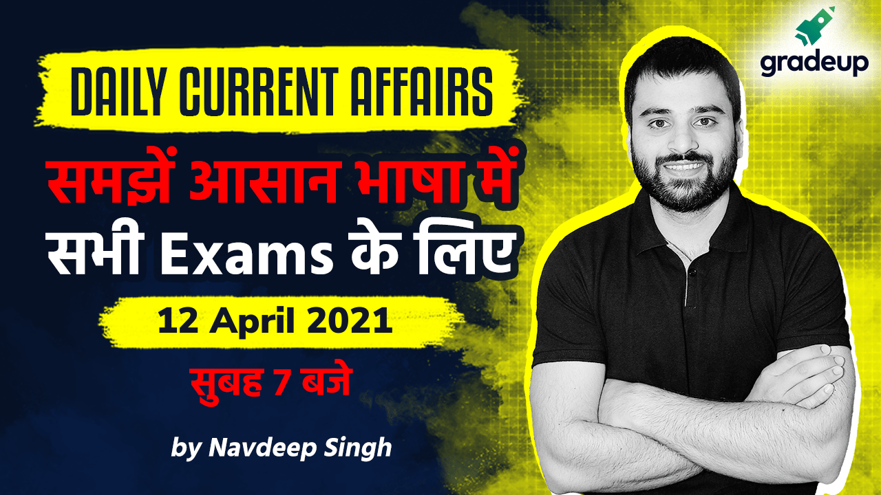 12 April 2021 Current Affairs | Daily Current Affairs