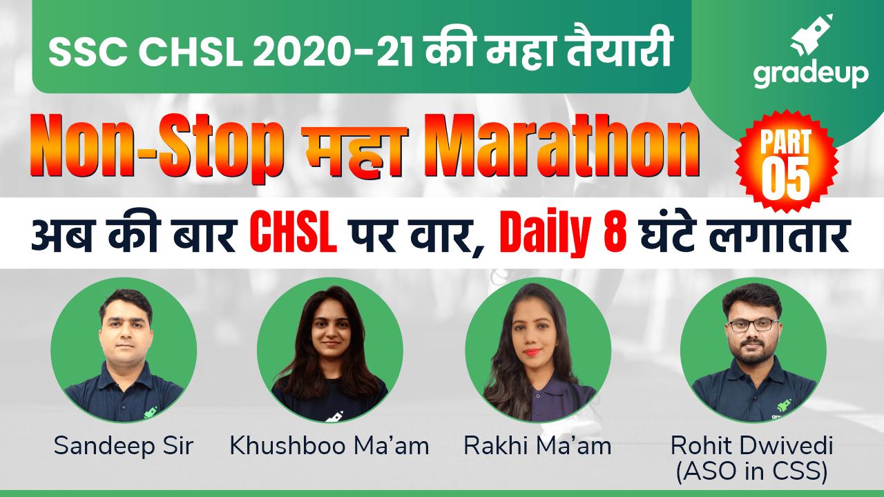 SSC CHSL 2020-21| Non-Stop महा Marathon 8 घंटे लगातार Part 5 | Gradeup