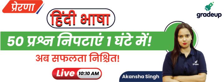 प्रेरणा- हिंदी भाषा के टॉप प्रश्न!