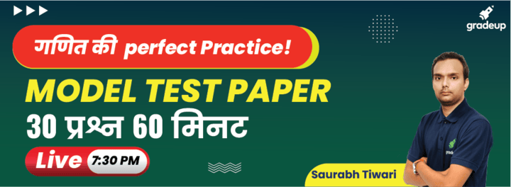 गणित की Perfect Practice!