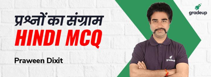 प्रश्नों का संग्राम Hindi MCQs