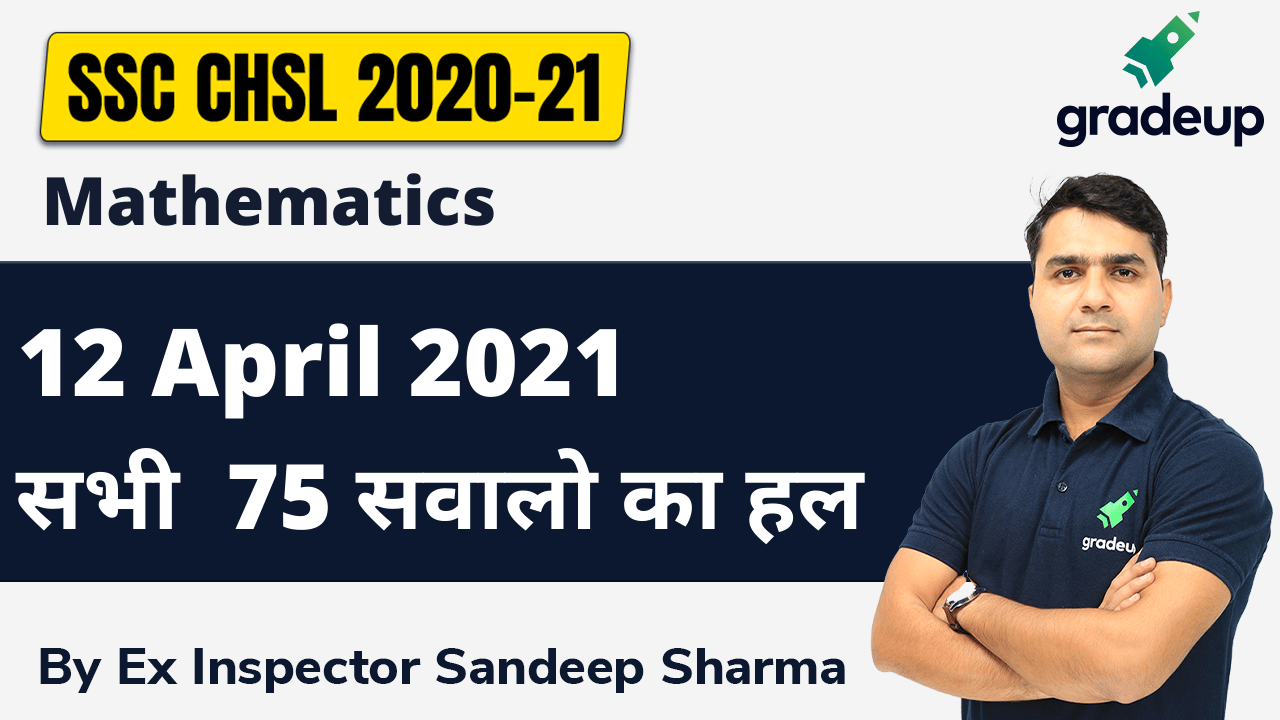 12 April 2020-21 | सभी Shifts की Maths का  Analysis | Sandeep Sharma | Gradeup