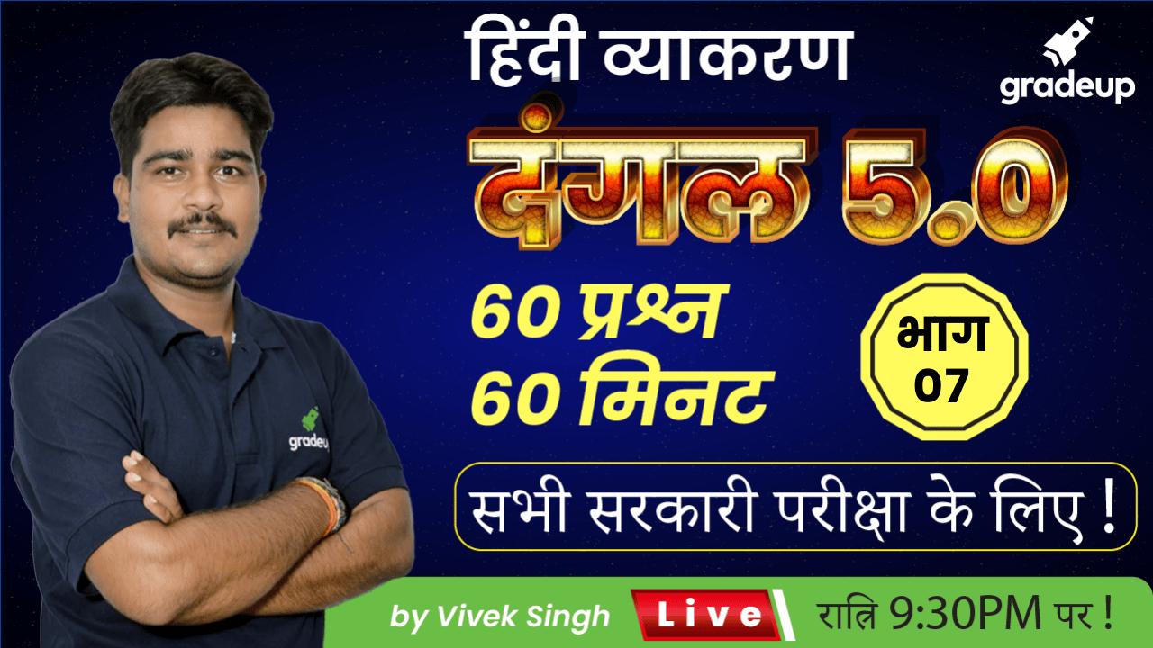 हिंदी 60 प्रश्न 60 मिनट   भाग -07