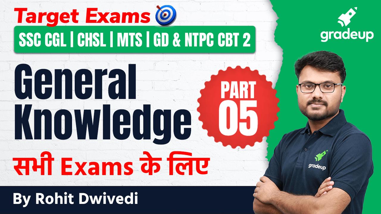 General Knowledge Imp Questions Part 5 | CGL,CHSL,MTS,GD & CBT 2