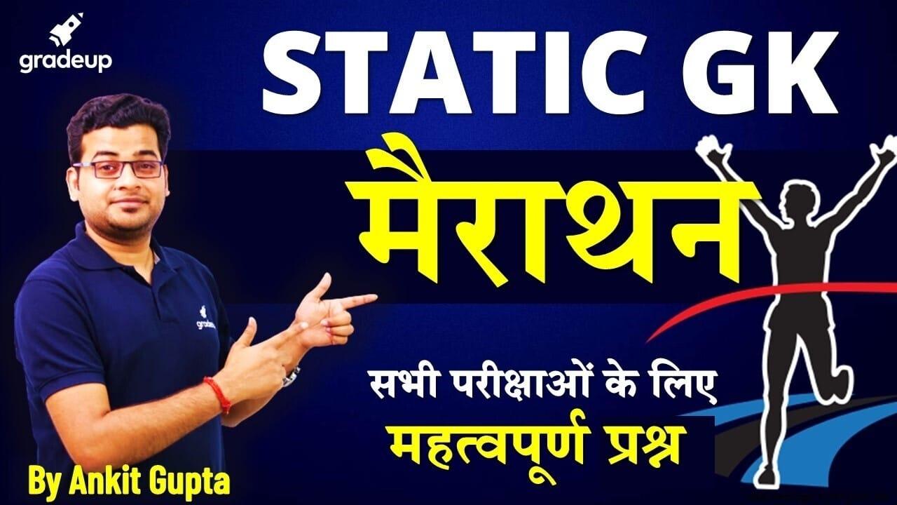 Static General Knowledge | All Bank Exam  | Static GK | Ankit Gupta | Gradeup