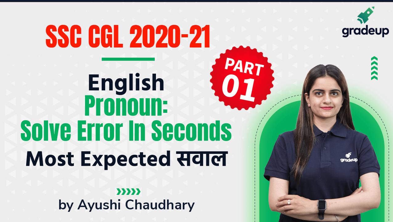 Pronoun Part 1: Find Error in Seconds | SSC CGL 2020-21