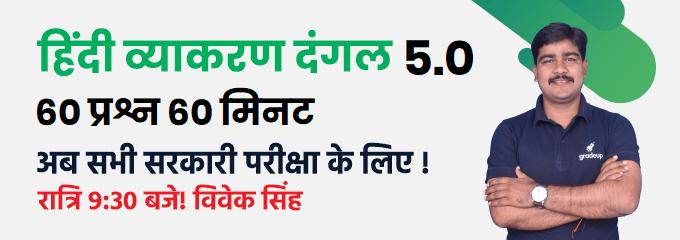 दंगल 5.0- हिंदी का पूर्ण ज्ञान!