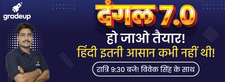 दंगल 7.0-इस बार हिंदी तैयार