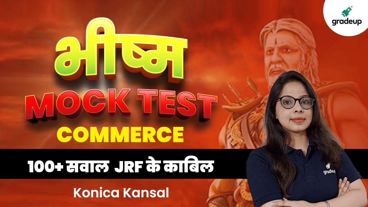 Commerce Mock test-2