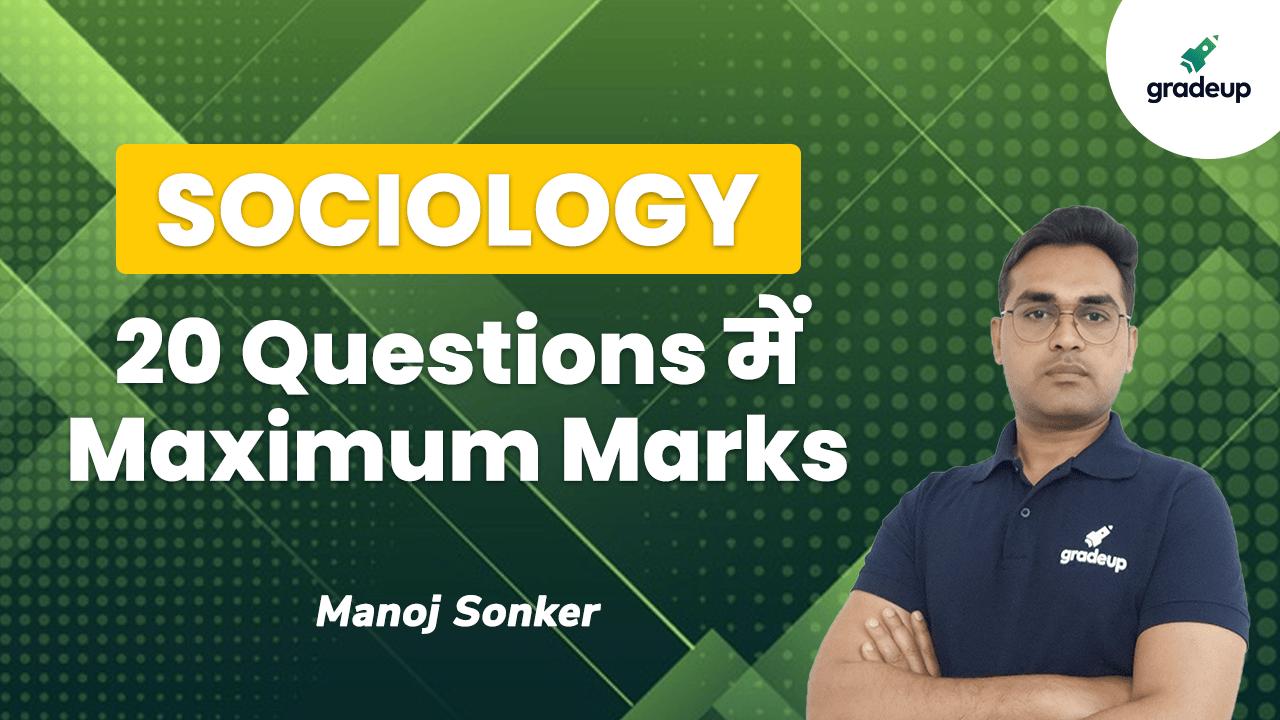 Sociology - 20 Questions mein maximum score