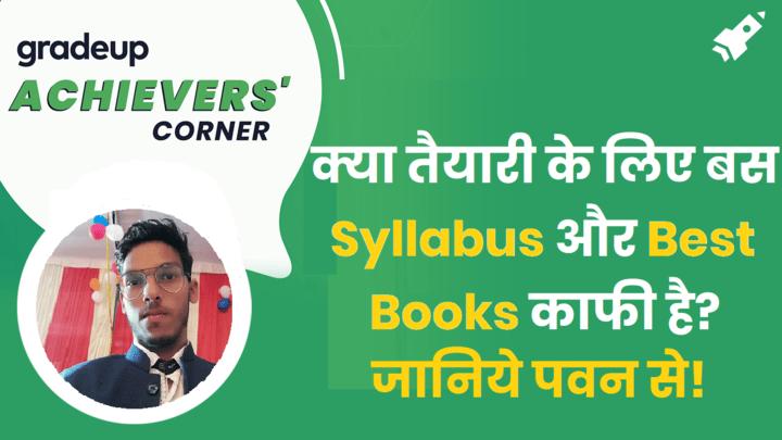क्या तैयारी के लिए बस Syllabus और Best Books काफी है? जानिये पवन से!