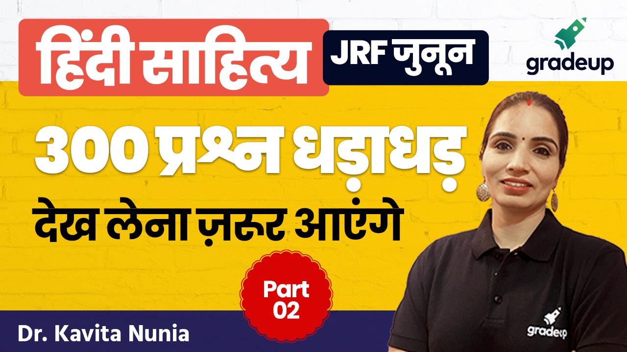 हिंदी साहित्य महा-अभ्यास-2