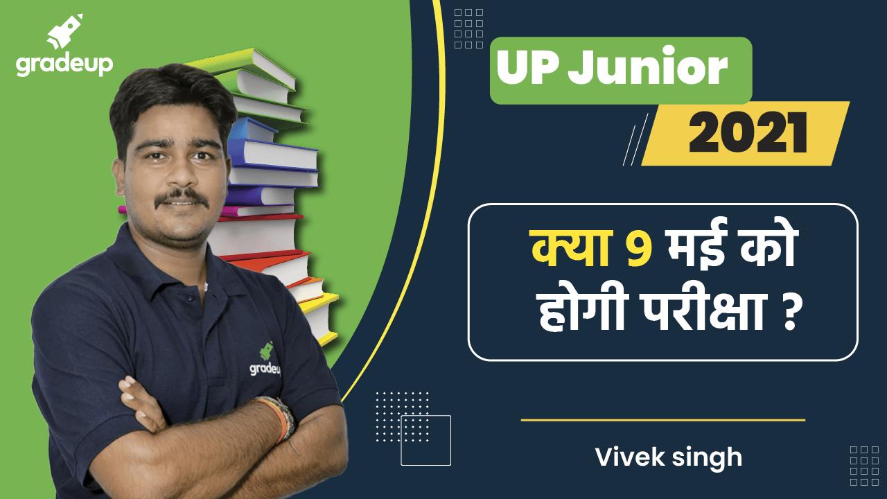 UP Junior 2021|क्या 9 मई को होगी परीक्षा