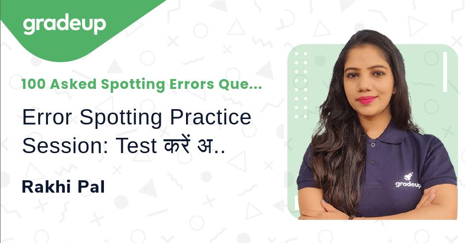 Error Spotting Practice Session: Test करें अब तक की Spotting Errors की तैयारी
