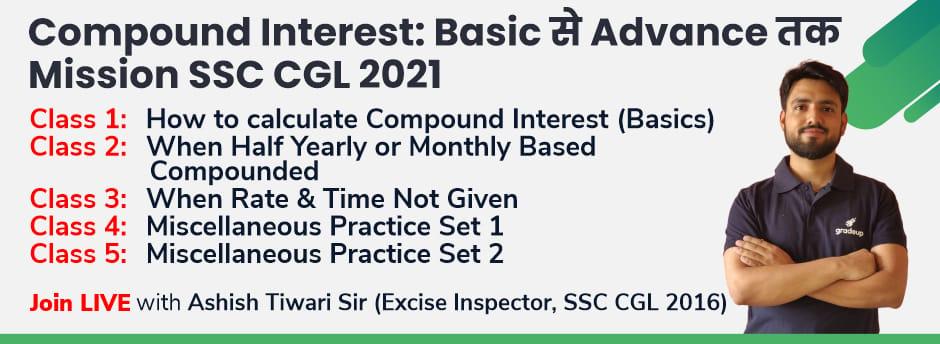 Compound Interest: Basic से Advance तक