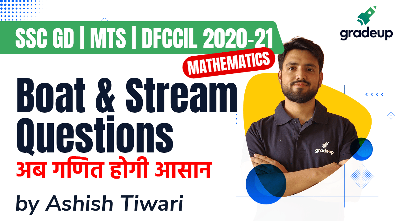 Boat and Stream Questions अब सवाल होंगे Seconds में | SSC GD, MTS, DFFCIL