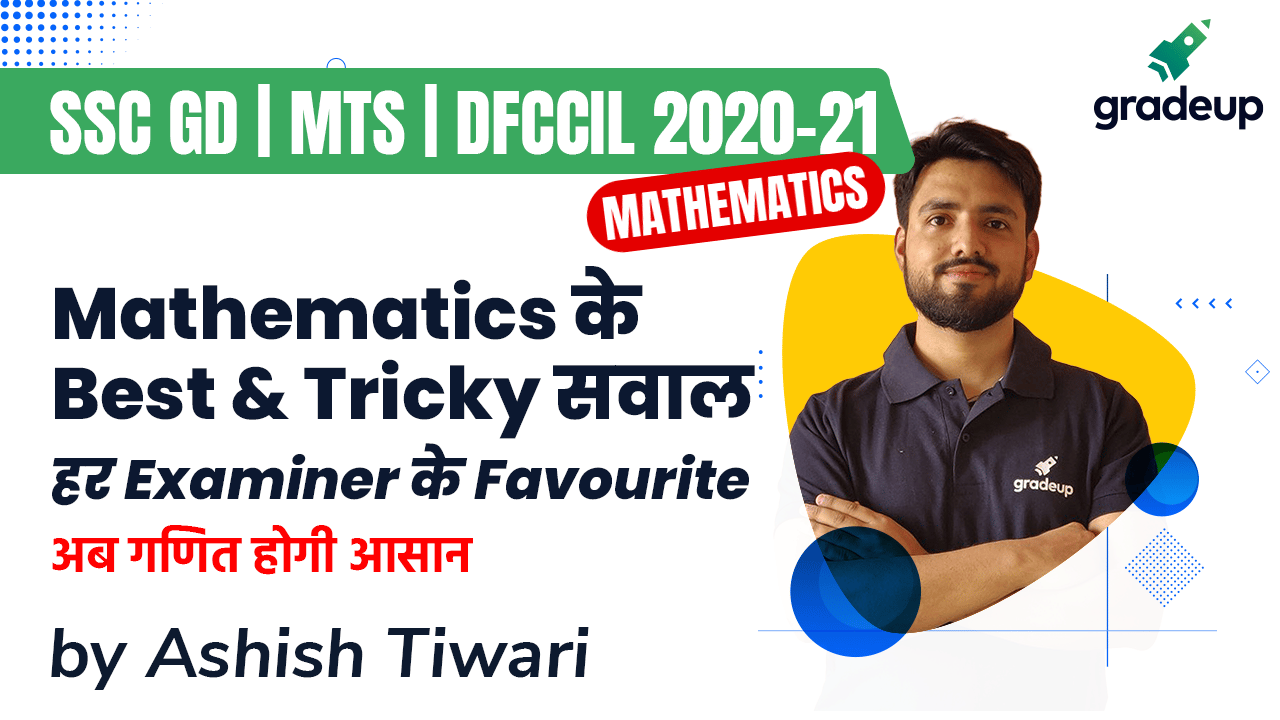 Maths Best & Tricky Questions Part 2 अब सवाल होंगे Seconds में | SSC GD, MTS, DFFCIL