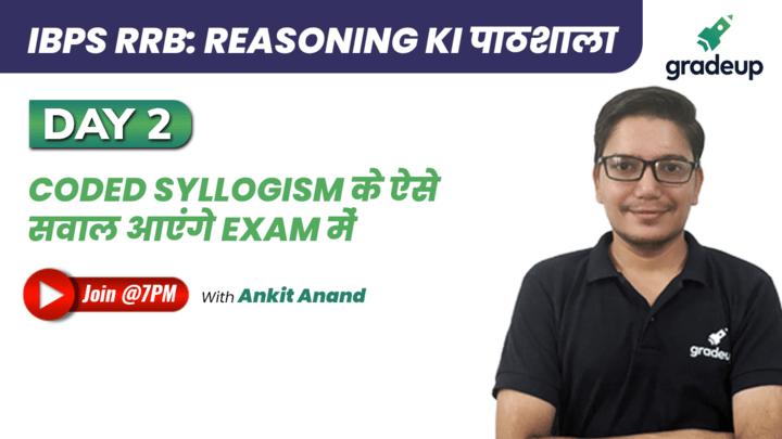 Live Class: Coded Syllogism के ऐसे सवाल आएंगे Exam में