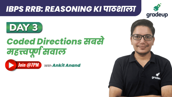 Live Class: Coded Directions सबसे महत्त्वपूर्ण सवाल