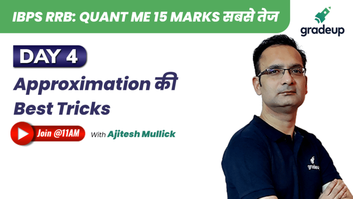 Live Class: Approximation की Best Tricks