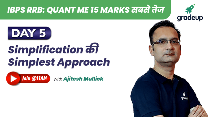 Live Class: Simplification की Simplest Approach
