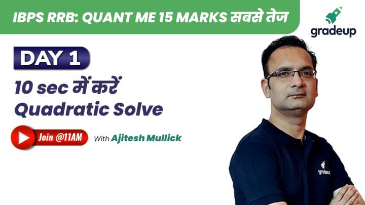 Live Class: 10 sec में करें Quadratic Solve
