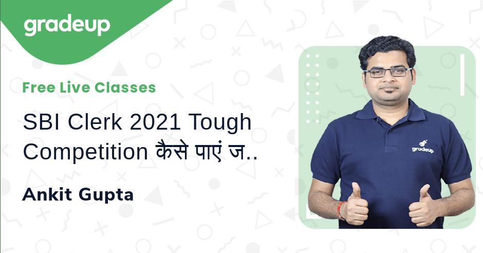 SBI Clerk 2021 Tough Competition कैसे पाएं जॉब हर हाल में? Video जरूर देखें | Ankit Gupta