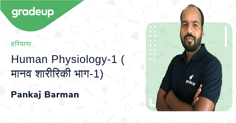 Human Physiology-1 ( मानव शारीरिकी भाग-1)