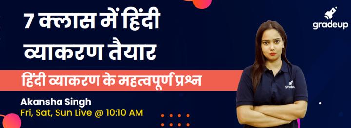 7 क्लास में हिंदी व्याकरण तैयार