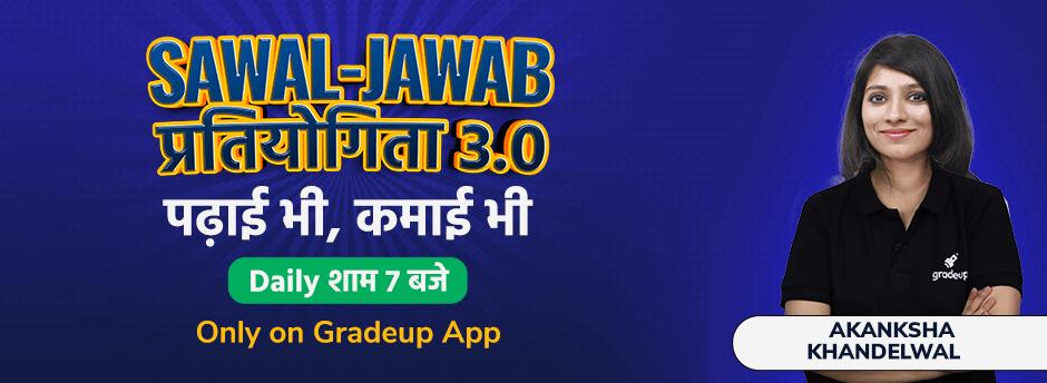 Sawal-Jawab प्रतियोगिता Version 3.0
