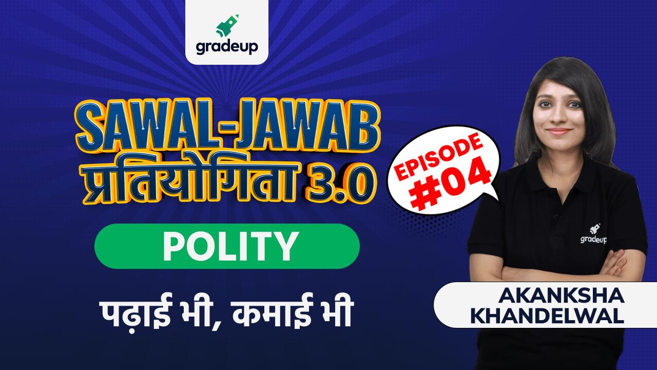Sawal-Jawab प्रतियोगिता Version 3.0: Episode 4 (Polity)