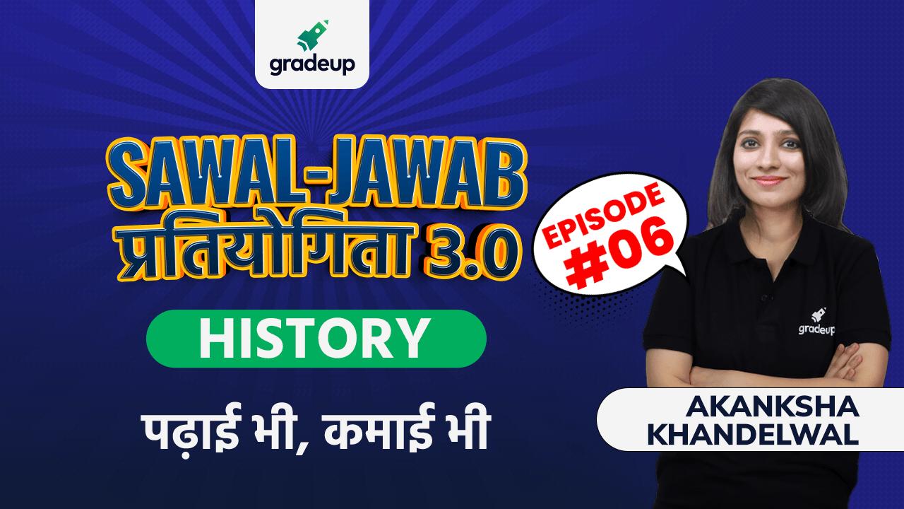 Sawal-Jawab प्रतियोगिता Version 3.0: Episode 6 (History)