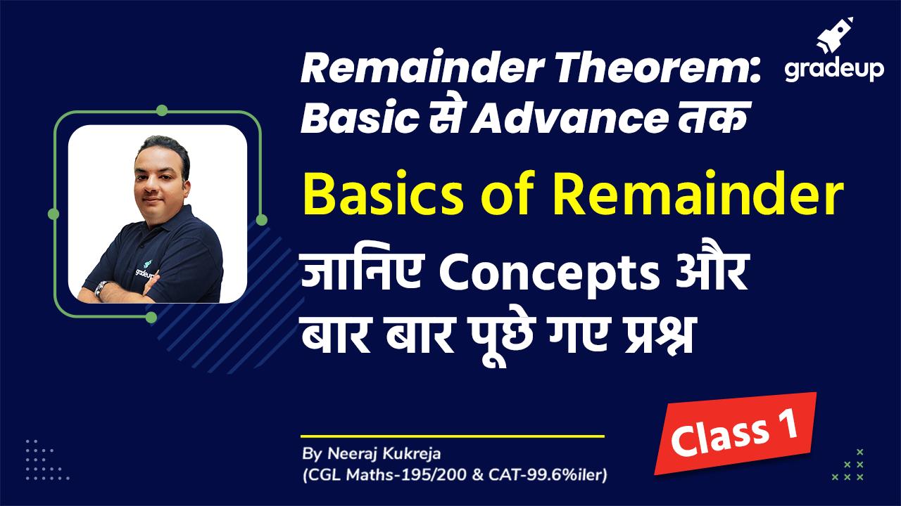 Class 1: Basics of Remainder | जानिए Concepts और बार बार पूछे गए प्रश्न