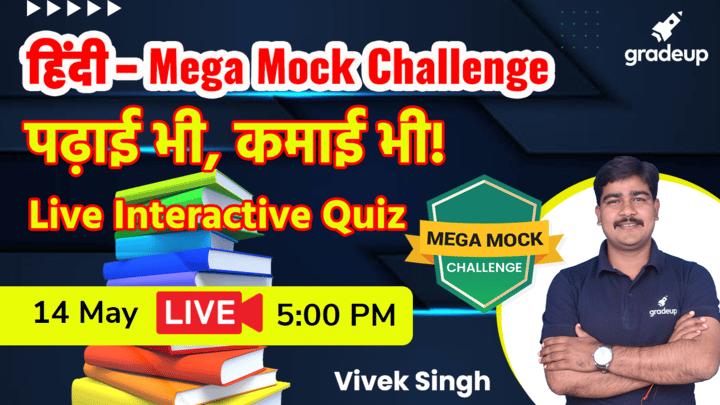 हिंदी का Live Mega Mock, पढाई भी कमाई भी!